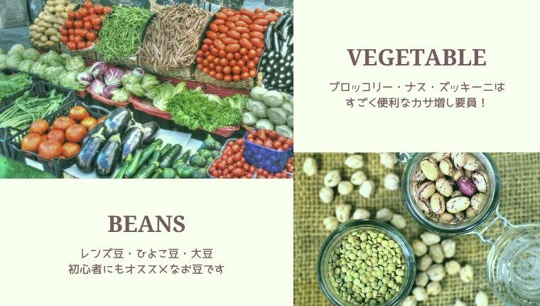 野菜とお豆