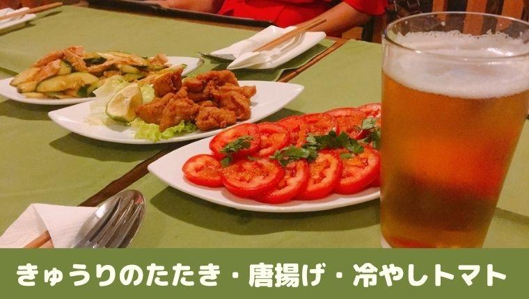 ビールと冷やしトマト