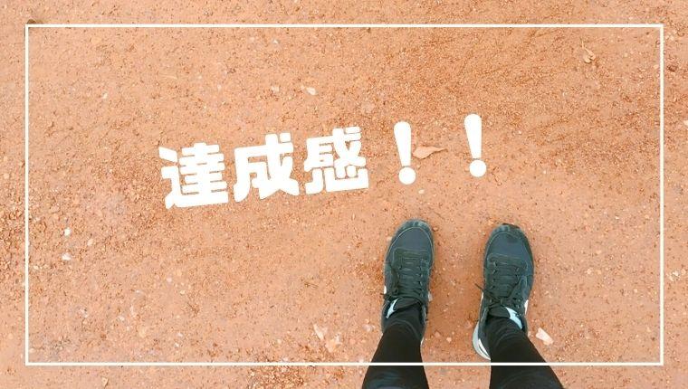 足跡と達成感の文字