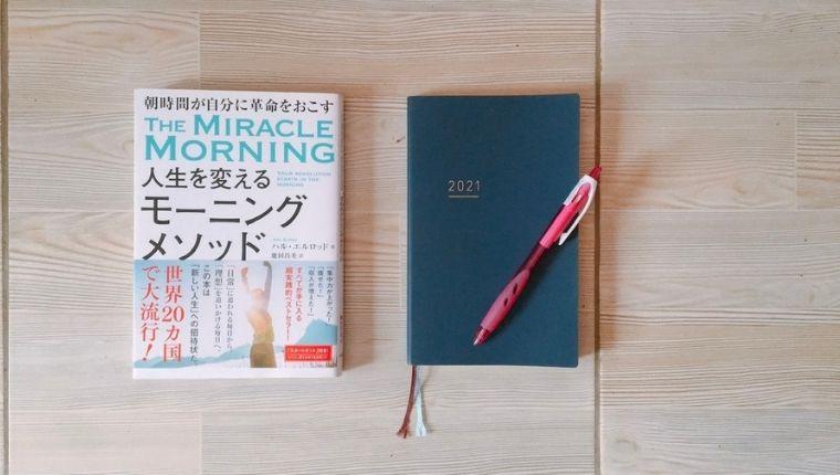 本とジブン手帳