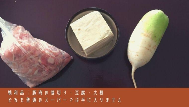 お肉・豆腐・大根