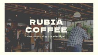 ルワンダの人気コワーキングスペース!Rubia Coffee